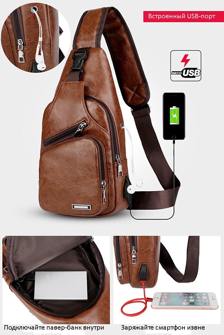 plechevaja sumka rjukzak s usb portom yushilai 08 - Плечевая сумка-рюкзак с USB-портом Yushilai – PU кожа