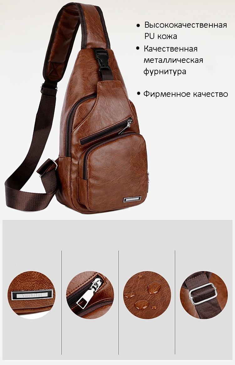 plechevaja sumka rjukzak s usb portom yushilai 12 - Плечевая сумка-рюкзак с USB-портом Yushilai – PU кожа
