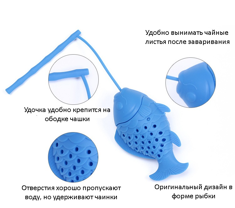 silikonovoe sitechko dlja chaja rybka na udochke 02 - Силиконовое ситечко для чая Рыбка