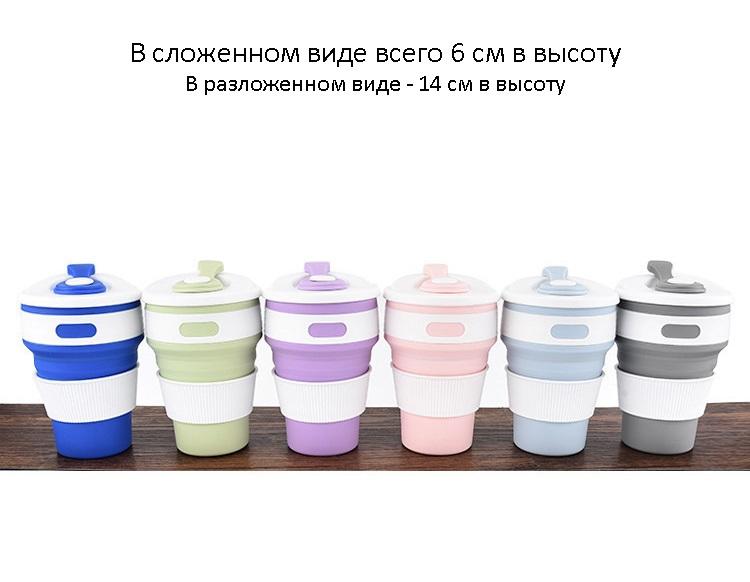 skladnoj stakan s kryshkoj 350 ml 20 - Складной стакан с крышкой (350 мл) – пищевой пластик