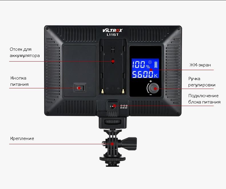 Накамерный видеосвет Viltrox L116T (студийный свет)