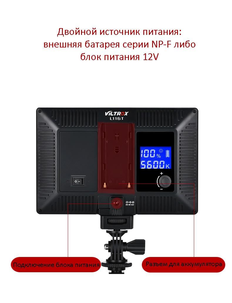 nakamernyj videosvet viltrox l116t studijnyj svet 09 - Накамерный видеосвет Viltrox L116T (студийный свет)