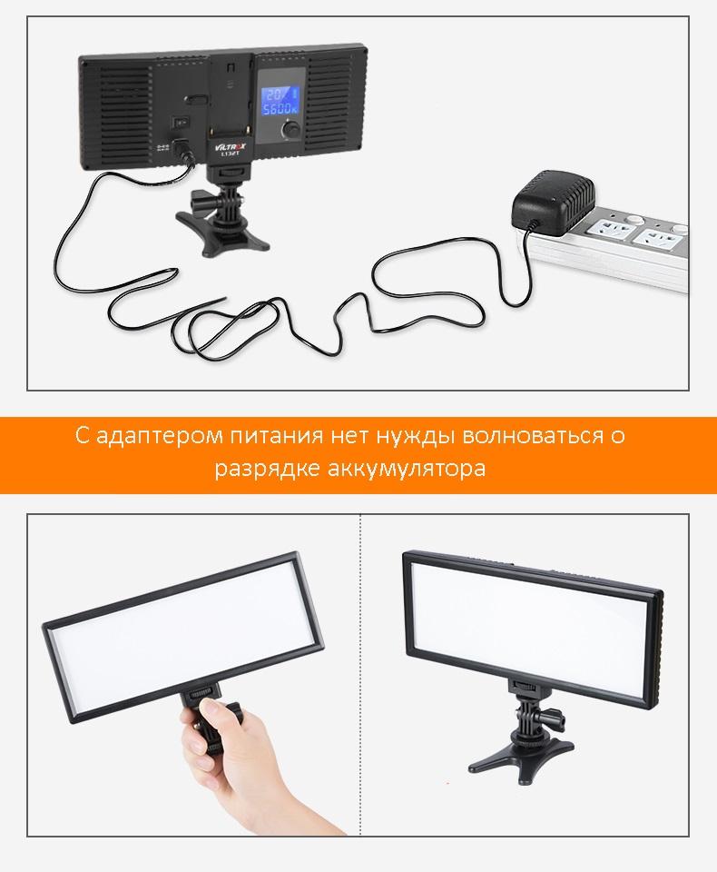 professionalnyj videosvet dlja fotografa viltrox l132t 03 - Профессиональный видеосвет для фотографа Viltrox L132T – ЖК-экран, 1065 лм (студийный свет)