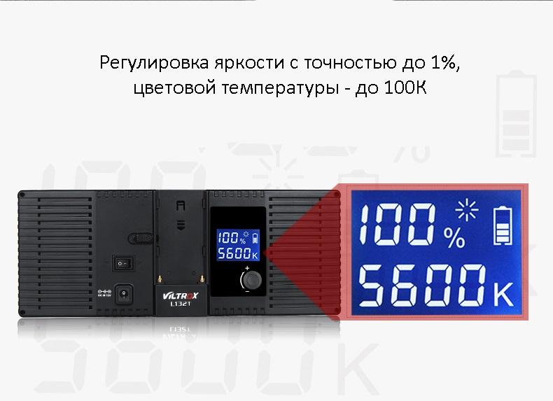 professionalnyj videosvet dlja fotografa viltrox l132t 07 - Профессиональный видеосвет для фотографа Viltrox L132T – ЖК-экран, 1065 лм (студийный свет)