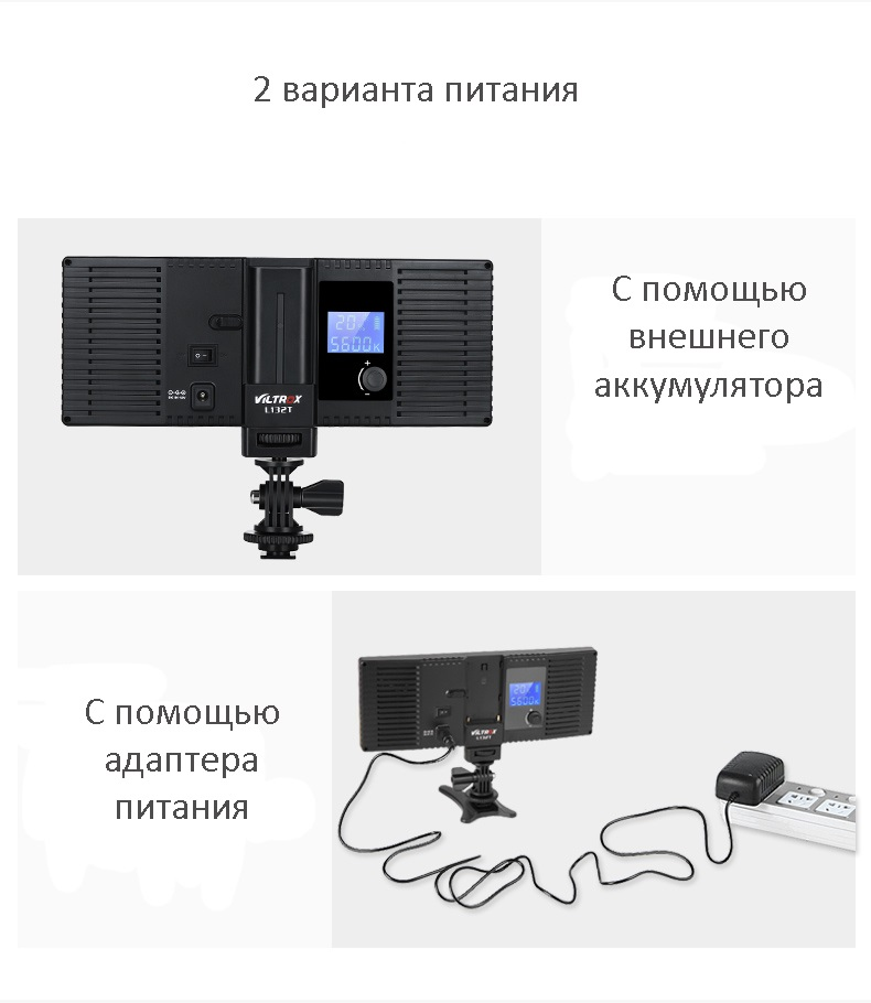professionalnyj videosvet dlja fotografa viltrox l132t 11 - Профессиональный видеосвет для фотографа Viltrox L132T – ЖК-экран, 1065 лм (студийный свет)
