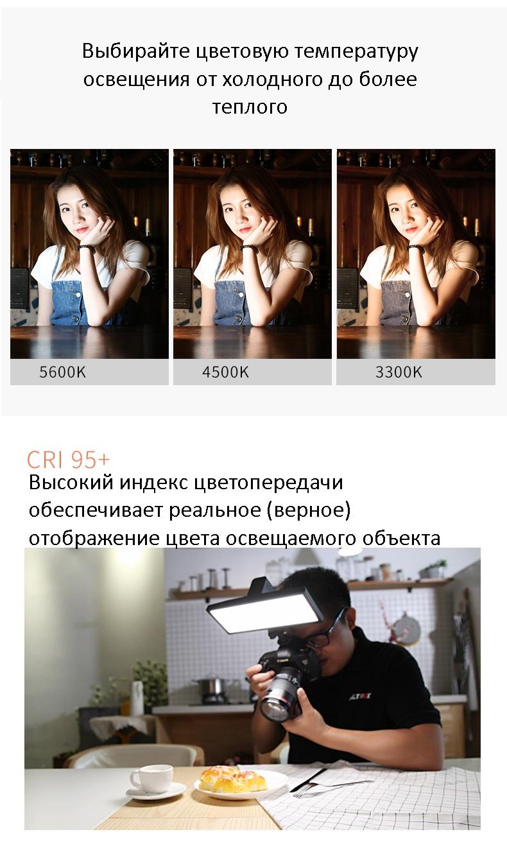 professionalnyj videosvet dlja fotografa viltrox l132t 12 - Профессиональный видеосвет для фотографа Viltrox L132T – ЖК-экран, 1065 лм (студийный свет)
