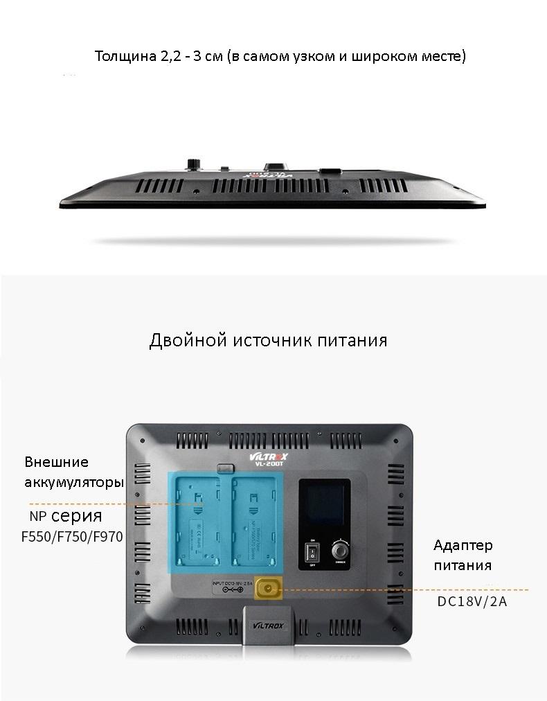 vneshnij videosvet viltrox vl 400t 04 - Внешний видеосвет Viltrox VL-400T – 224 светодиода, яркость 2900 лм