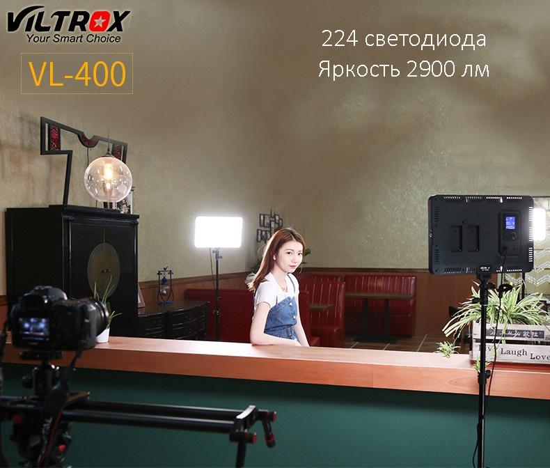 vneshnij videosvet viltrox vl 400t 07 - Внешний видеосвет Viltrox VL-400T – 224 светодиода, яркость 2900 лм