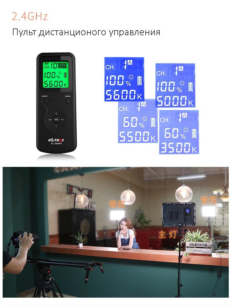 vneshnij videosvet viltrox vl 400t 12 - Внешний видеосвет Viltrox VL-400T – 224 светодиода, яркость 2900 лм