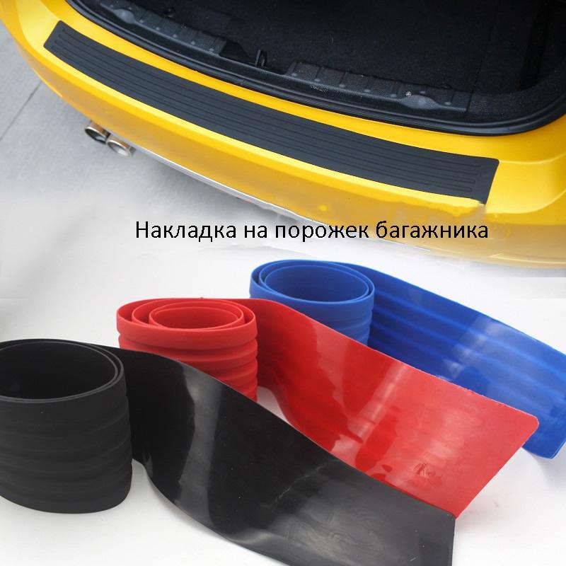 zashhitnaja nakladka na porog bagazhnika avtomobilja 04 - Защитная накладка на порог багажника автомобиля – ПВХ, 90 х 8 см
