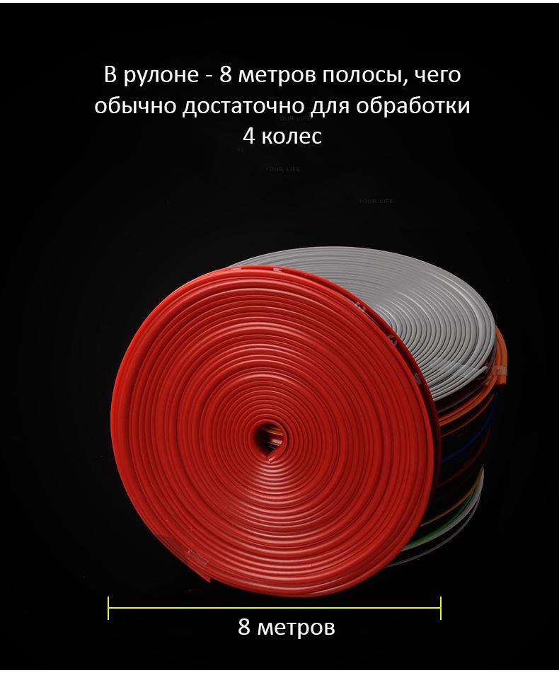 naklejki na kolesa polosy na diski 8m rulon 10 cvetov 07 - Наклейки на колеса (полосы на диски) 8м рулон, 10 цветов