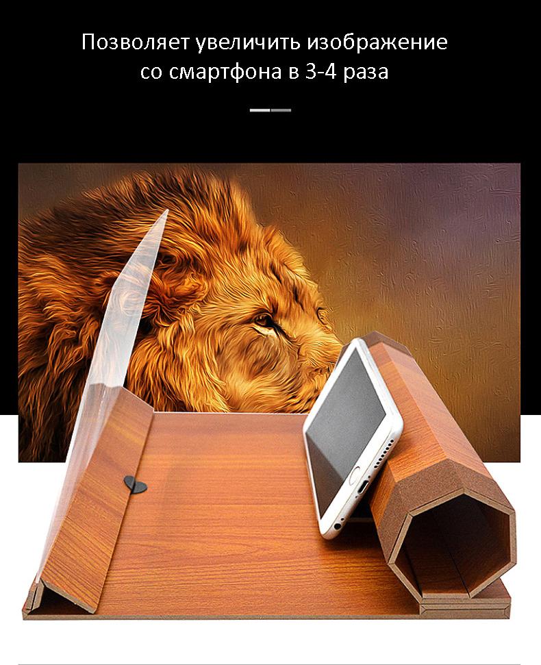 uvelichitel jekrana telefona s 12 djujmovoj hd linzoj derevjannaja podstavka 11 - Увеличитель экрана телефона с 12-дюймовой HD линзой, деревянная подставка