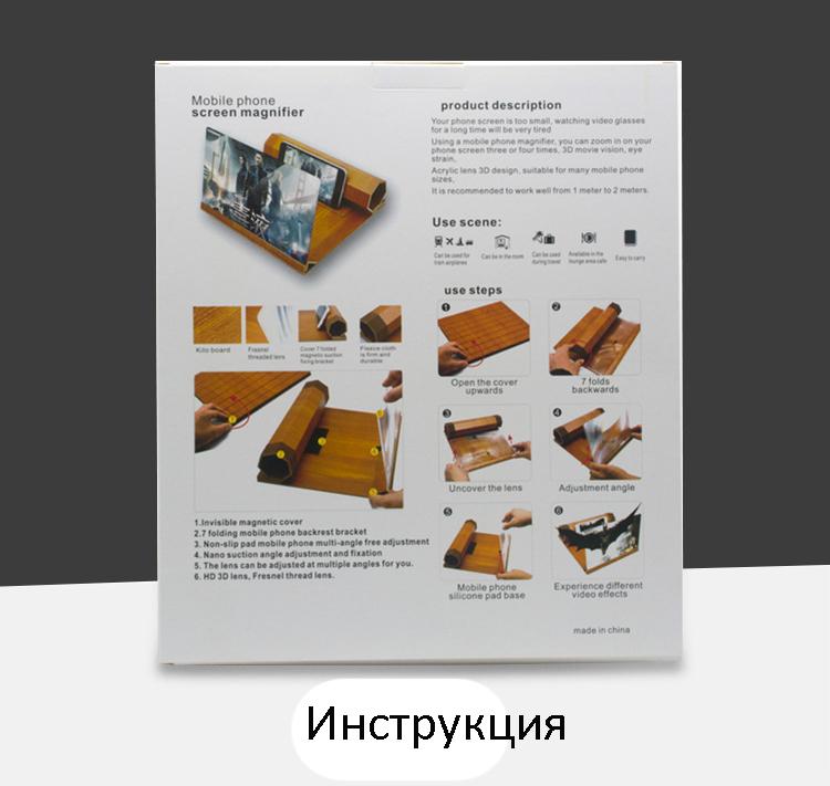 uvelichitel jekrana telefona s 12 djujmovoj hd linzoj derevjannaja podstavka 13 - Увеличитель экрана телефона с 12-дюймовой HD линзой, деревянная подставка