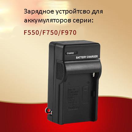 Зарядное устройство для аккумуляторов NP-F970/FM50/F550/F750