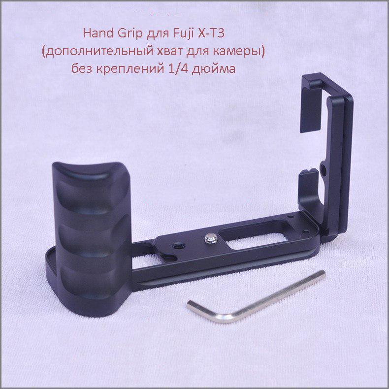dopolnitelnyj hvat dlja fuji x t3 hand grip dlja kamery 01 - Дополнительный хват для Fuji X-T3 (Hand Grip для камеры)