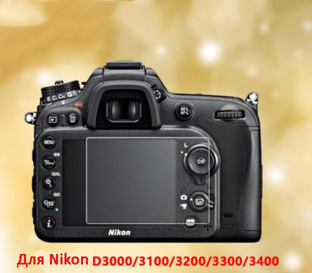 защитное стекло для Nikon D3000 D3100 D3200 D3300 D3400 D3500 – ударопрочное, закаленное