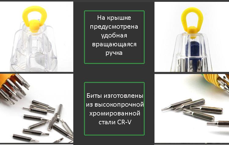 Набор отверток для мобильных телефонов и мелкой электроники IMPACTER 16 в 1
