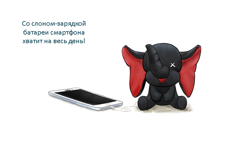 igrushechnyj slon s zarjadkoj dlja smartfona slon power bank pover bank 8800 mach 01 - Слон с зарядкой для смартфона/ слон-Power Bank (повер-банк) 8800 мАч