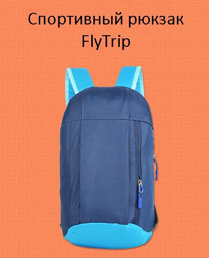 sportivnyj rjukzak s logotipom na zakaz flytrip 38 - Спортивный рюкзак с логотипом (на заказ) FlyTrip: 20 л, нейлон 300D/ 600D