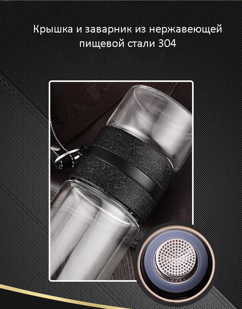 chajnyj infuzer butylka dlja zavarivanija chaja s infuzerom 09 - Чайный инфузер, заварник для чая, термокружка из боросиликатного стекла
