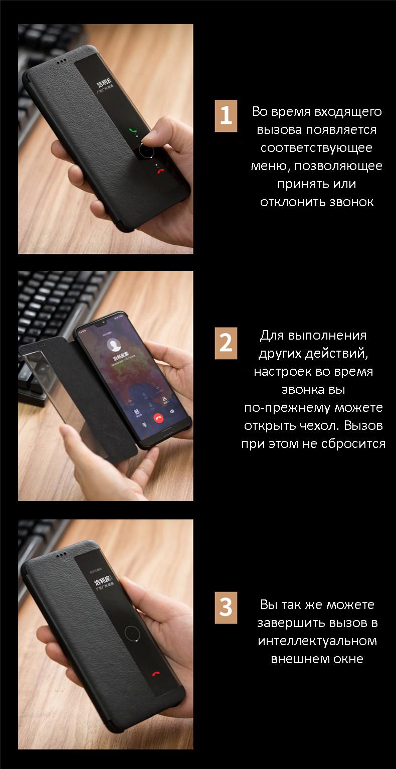 kozhanyj chehol dlja huawei p20 huawei p20 pro s intellektualnym jekranom 07 - Кожаный чехол для Huawei P20/ Huawei P20 Pro с интеллектуальным экраном