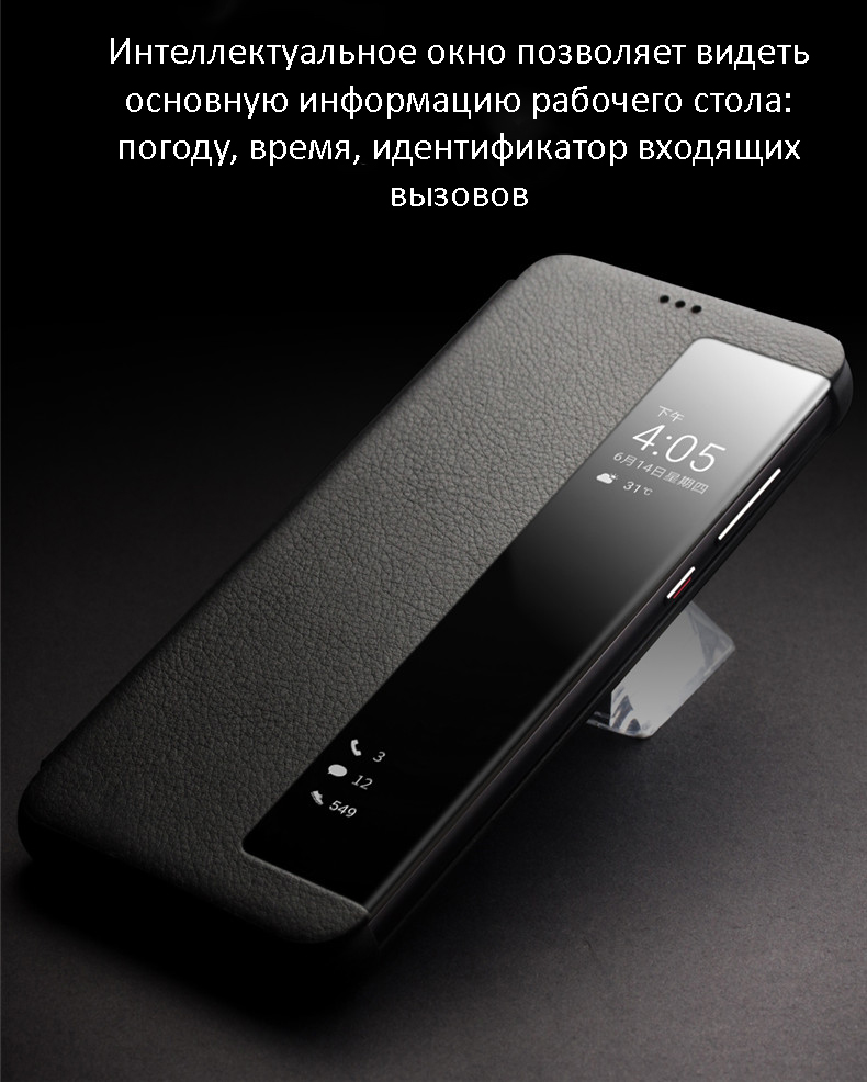 kozhanyj chehol dlja huawei p20 huawei p20 pro s intellektualnym jekranom 09 - Кожаный чехол для Huawei P20/ Huawei P20 Pro с интеллектуальным экраном