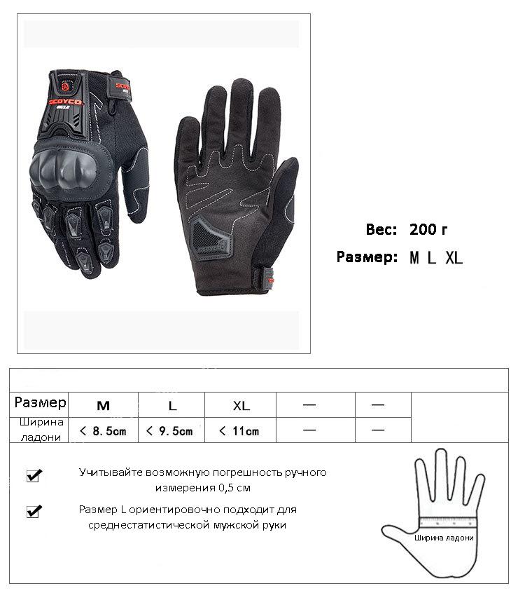 muzhskie perchatki dlja motocikla scoyco mc12 03 - Мужские перчатки для мотоцикла SCOYCO MC12