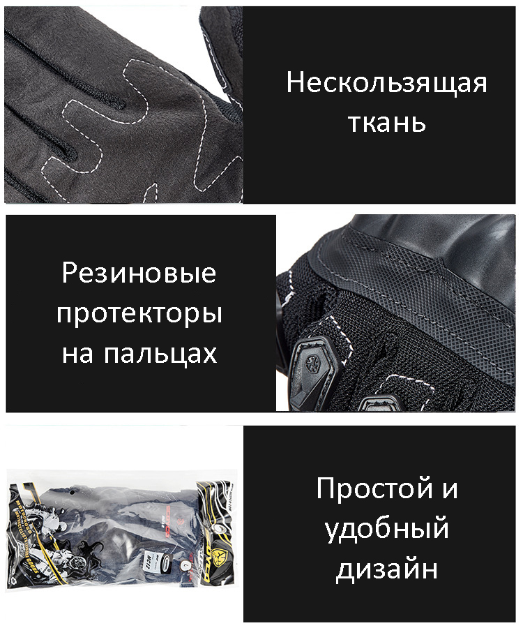 muzhskie perchatki dlja motocikla scoyco mc12 05 - Спортивные вело-, мото-перчатки с полупальцами мужские и женские Scoyco