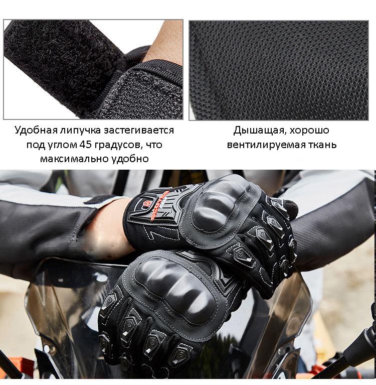 muzhskie perchatki dlja motocikla scoyco mc12 09 - Спортивные вело-, мото-перчатки с полупальцами мужские и женские Scoyco