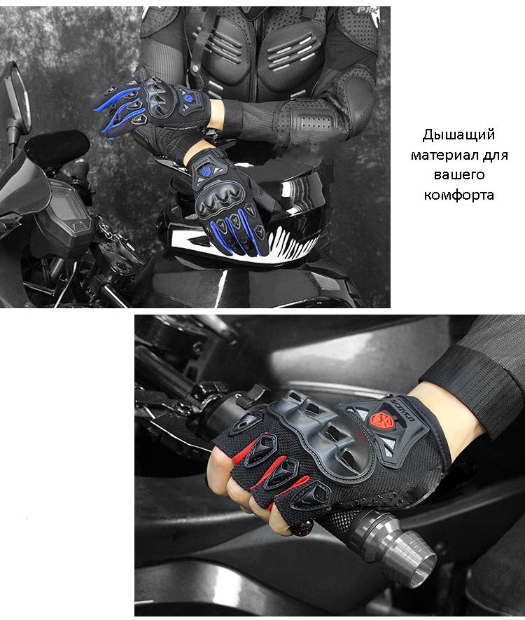 sportivnye velo moto perchatki s polupalcami muzhskie i zhenskie scoyco 02 - Спортивные вело-, мото-перчатки с полупальцами мужские и женские Scoyco