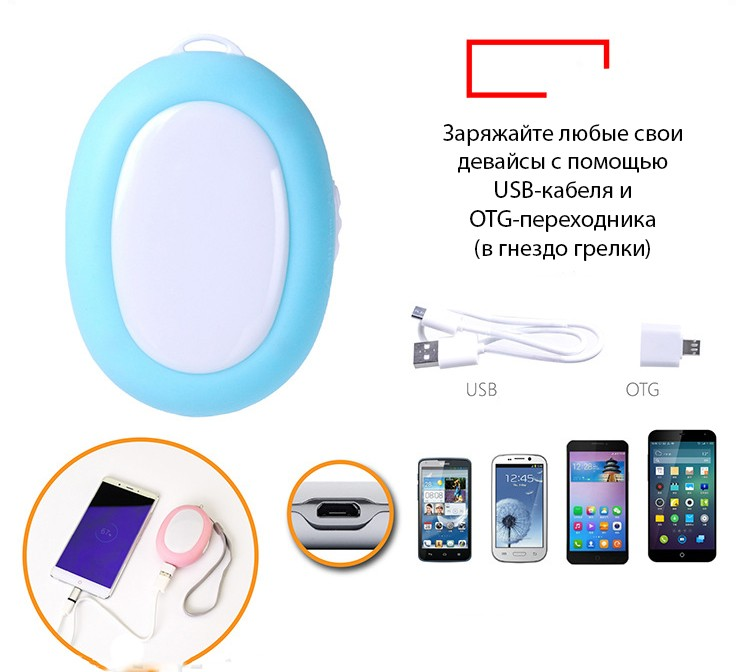 karmannaja grelka usb grelka dlja ruk heat up co svetodiodnym fonarikom 05 - Карманная грелка (USB-грелка) для рук Heat Up cо светодиодным фонариком