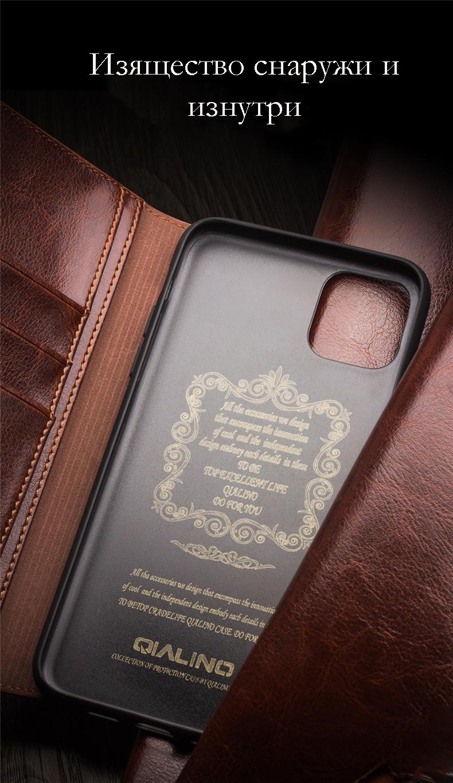 kozhanyj chehol dlja iphone11 pro pro max s portmone 14 - Кожаный чехол для iPhone 11 Pro Pro Max с портмоне QIALINO