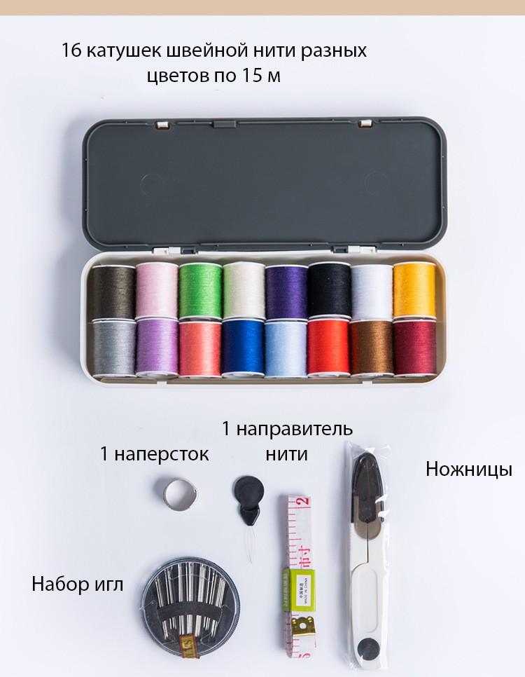 shvejnyj nabor v futljare sewing kit 17 - Швейный набор в футляре Sewing Kit: 16 катушек нити, набор игл, нитенаправитель, наперсток, ножницы