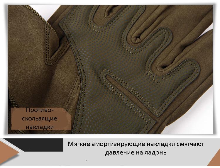 Тактические перчатки Oskar 1554 Full Size для военных и спортсменов