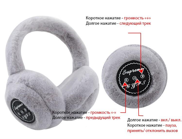 teplye bluetooth naushniki mehovye sweetwind 06 - Теплые Bluetooth-наушники меховые SweetWind