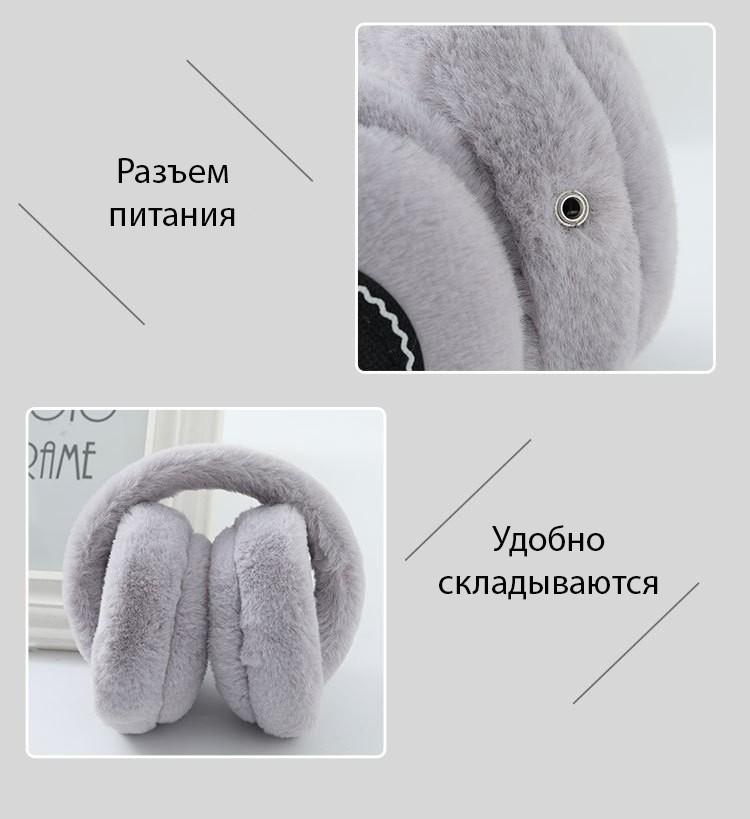 teplye bluetooth naushniki mehovye sweetwind 07 - Теплые Bluetooth-наушники меховые SweetWind