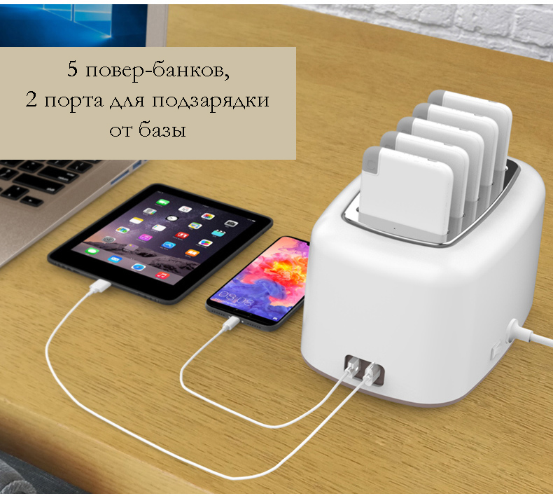 zarjadnaja stancija share box s vneshnimi akkumuljatorami 03 - Зарядная станция Share Box с внешними аккумуляторами – 5 х 5000 мАч/ 5 х 10000 мАч, Micro USB + 3 Lightning + Tipe C
