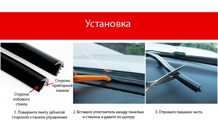 avtomobilnyj uplotnitel dlja pribornoj paneli 16 m 03 - Автомобильный уплотнитель для приборной панели 1,6 м – силикагель