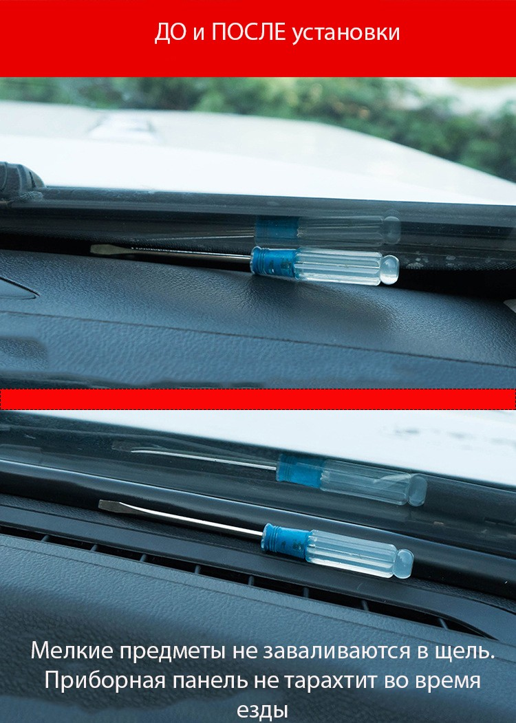 avtomobilnyj uplotnitel dlja pribornoj paneli 16 m 11 - Автомобильный уплотнитель для приборной панели 1,6 м – силикагель