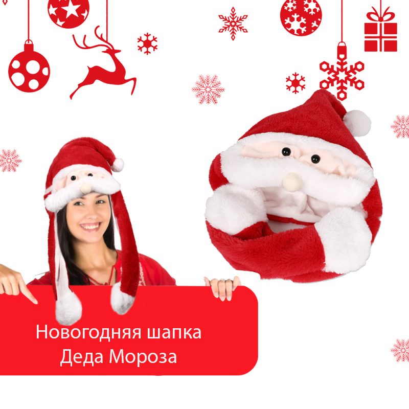 Новогодняя шапка Деда Мороза светящаяся с длинными завязками