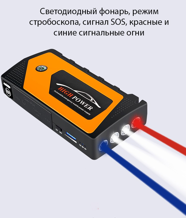 Прикуриватель для автомобиля Jump Starter JX28 600А, 12В: 18000 мАч, 4 х USB 5V 2A, стартер-кабели, адаптеры
