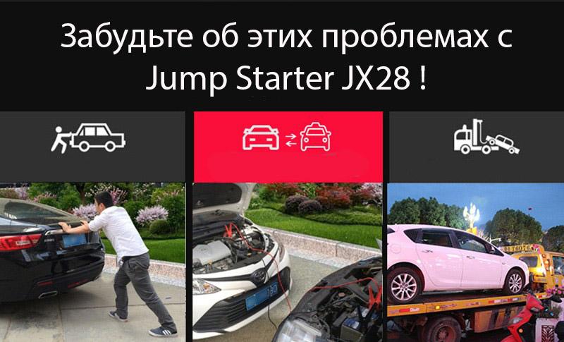prikurivatel dlja avtomobilja jump starter jx28 600a 23 - Прикуриватель для автомобиля Jump Starter JX28 600А, 12В: 18000 мАч, 4 х USB 5V 2A, стартер-кабели, адаптеры