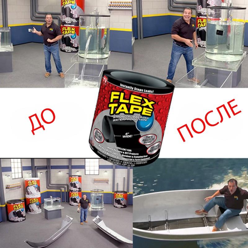 Сверхсильная клейкая лента Flex Tape (водонепроницаемая изолента) 236475