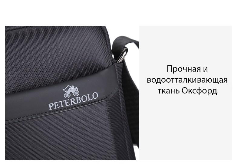 muzhskaja delovaja sumka cherez plecho peterbolo maskilli business 11 - Мужская деловая сумка через плечо Peterbolo Maskilli Business: с USB-портом и без