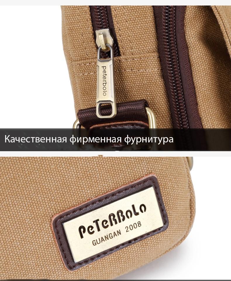 muzhskaja sumka cherez plecho peterbolo maskilli 50 - Мужская плечевая USB-сумка Peterbolo Maskilli со встроенным USB-портом