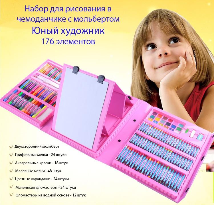 Набор для рисования в чемоданчике с мольбертом Юный художник 176 элементов