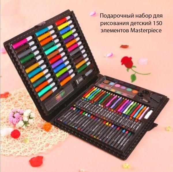 Подарочный набор для рисования детский 150 элементов Masterpiece 242026