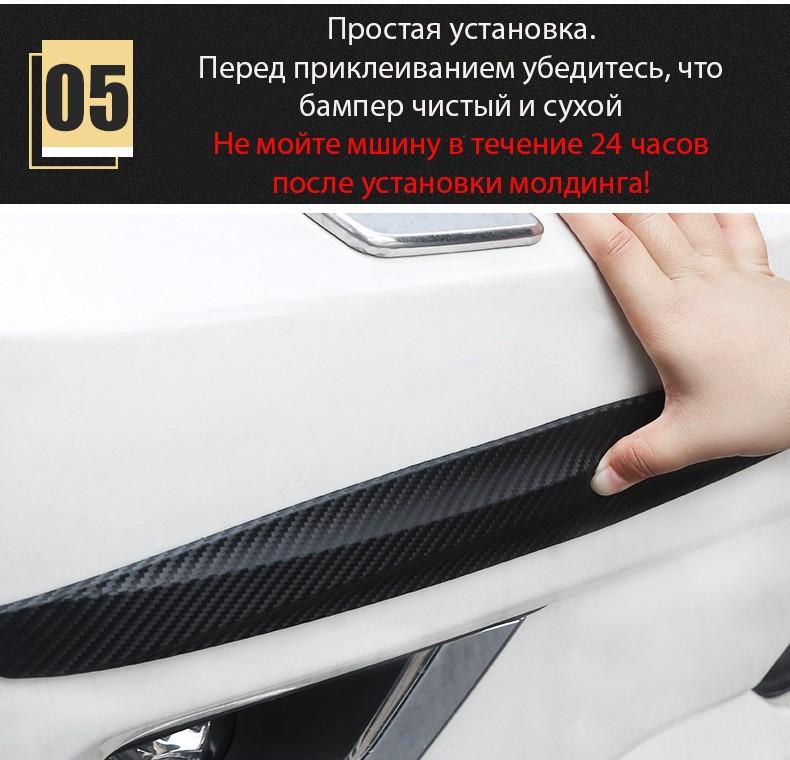 Защита бампера, карбоновая накладка на задний/ передний бампер Bumper Guard