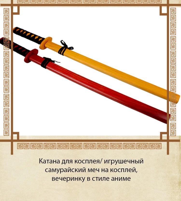 katana dlja kospleja igrushechnyj samurajskij mech na kosplej 02 - Катана для косплея/ игрушечный самурайский меч на косплей, вечеринку в стиле аниме