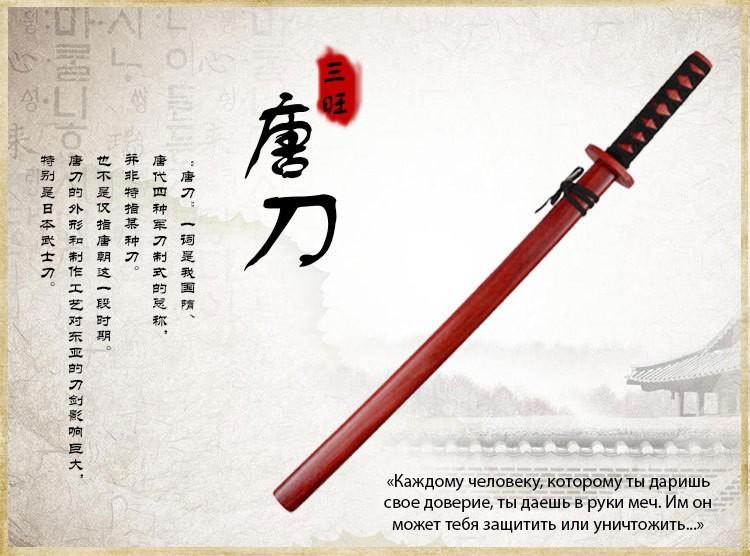 katana dlja kospleja igrushechnyj samurajskij mech na kosplej 08 - Катана для косплея/ игрушечный самурайский меч на косплей, вечеринку в стиле аниме